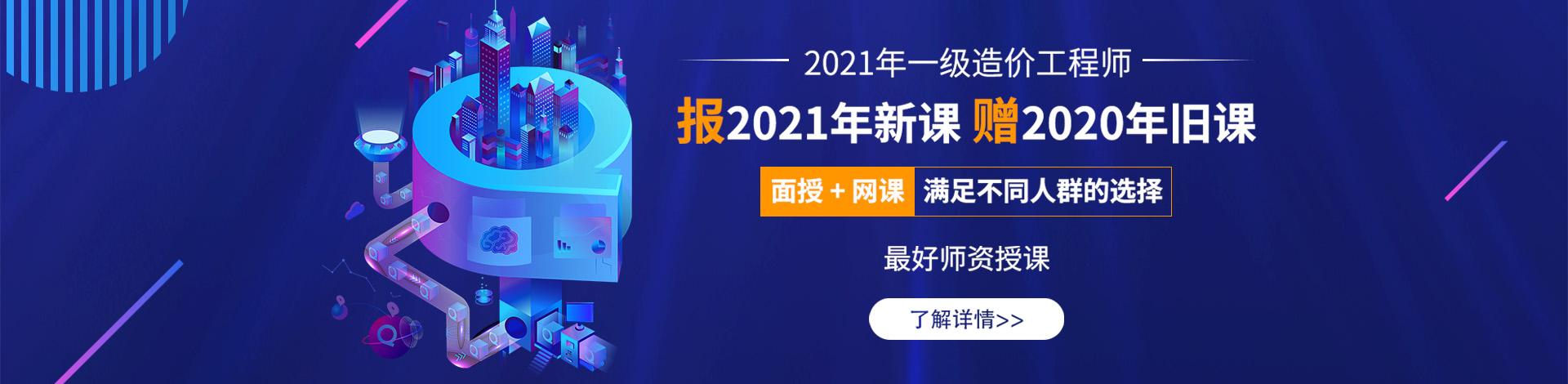 2021年一级造价工程师初期备考,新手要牢记三点