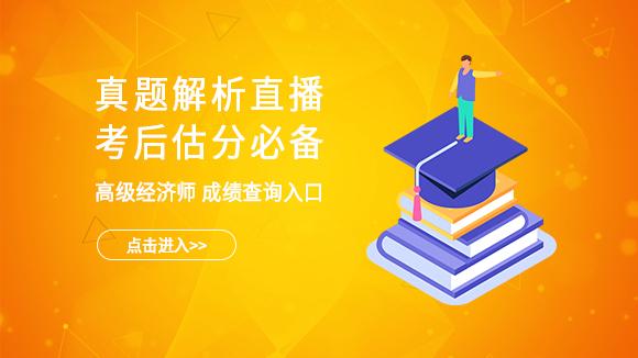 80%的2021年高级经济师宁夏备考生都犯了这些错!