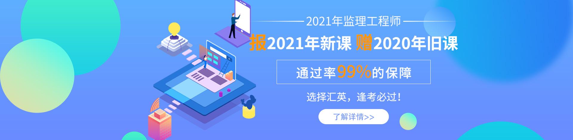 宁夏考生注意,这样备考2021年监理工程师胜算不高!