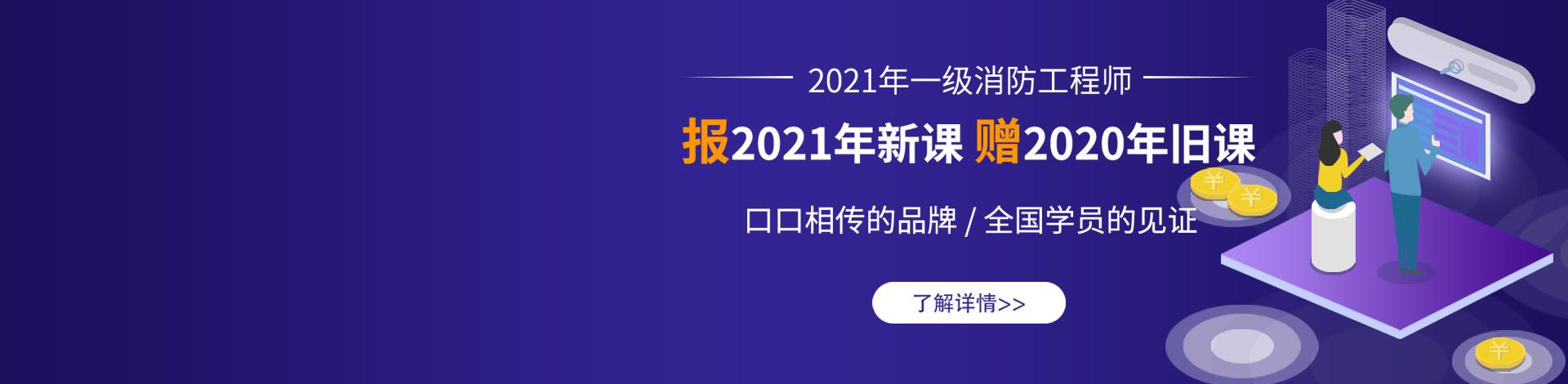 宁夏考生应该这样备考2021年一级消防工程师