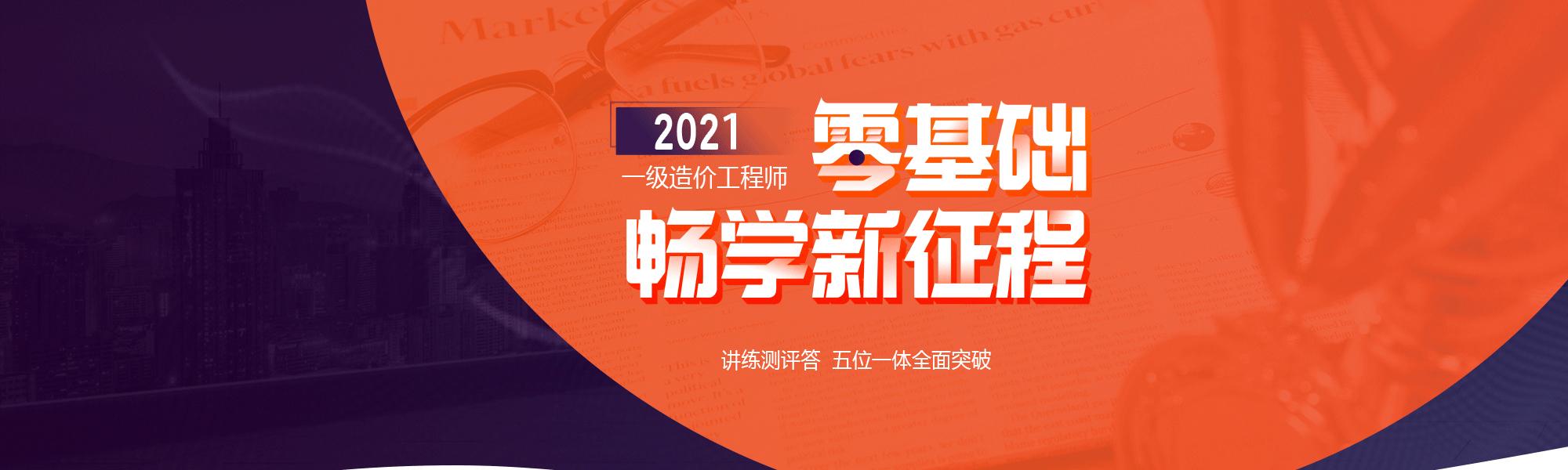 2021年宁夏一级造价工程师备考三个忠告