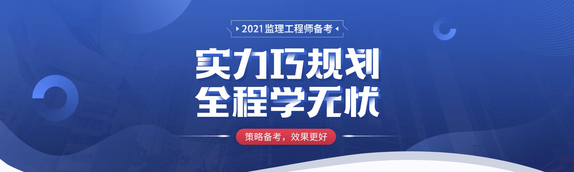 2021年宁夏监理工程师复习阶段需要注意的三件事情