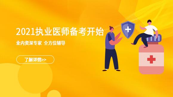 2021年宁夏执业药师考试《药学专业知识一》趣味记忆口诀