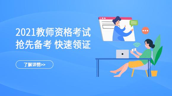 零基础考生如何备考2021年宁夏教师资格证笔试?