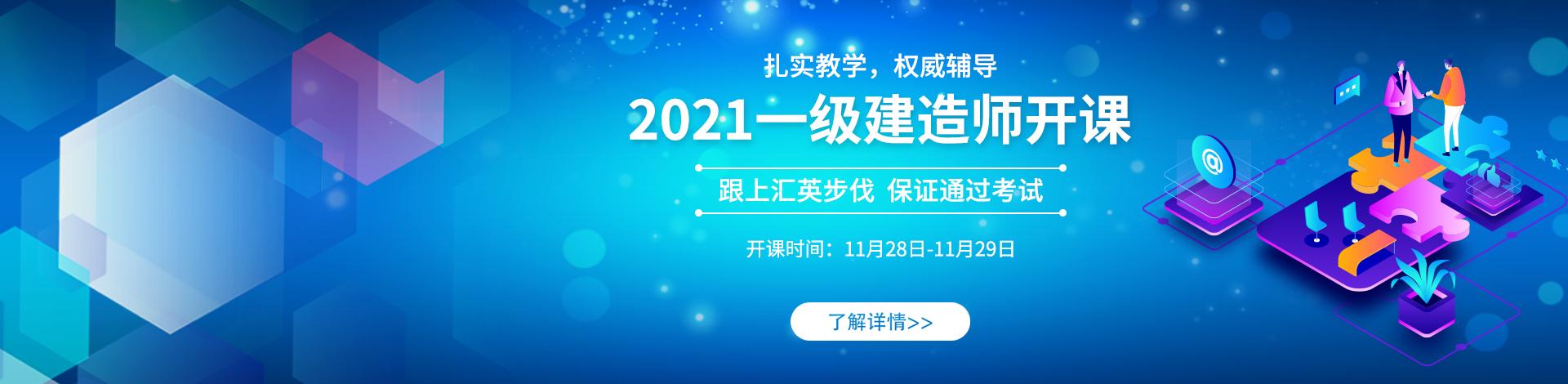 2021年宁夏一级建造师报名常见问题—工作年限怎么算