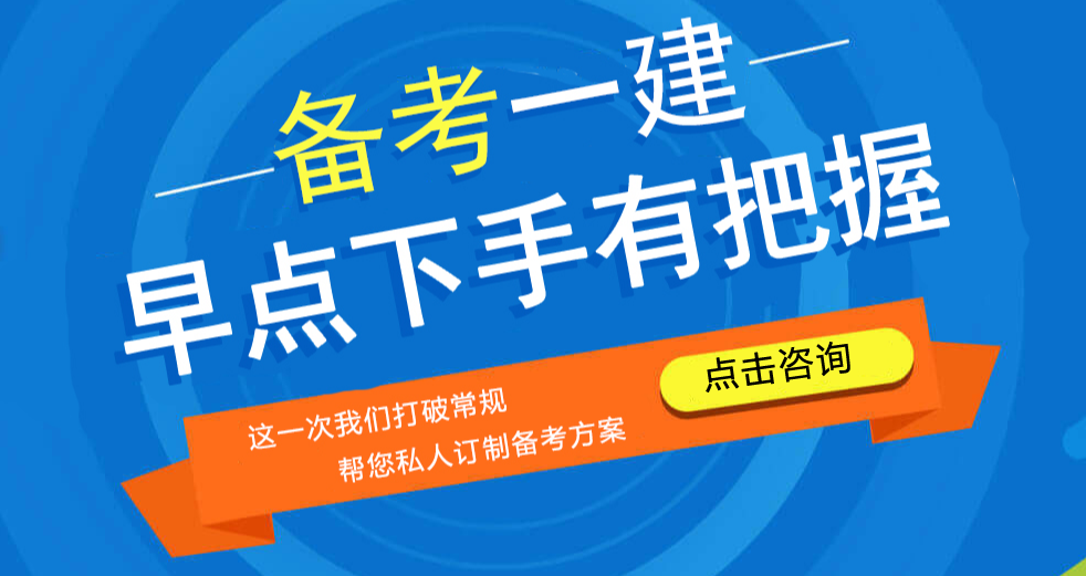 2021年宁夏一级建造师3大备考类型!有你吗?