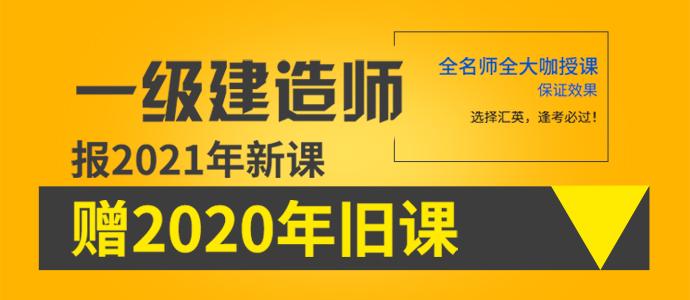 2021年宁夏一级建造师学习方法和思路