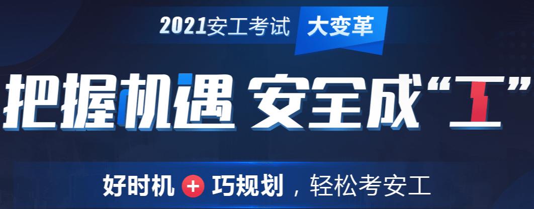 2021年宁夏中级安全工程师考生该如何提高备考效率