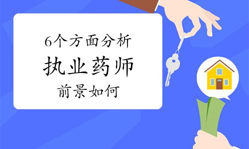 6个方面分析:2021年宁夏执业药师前景如何