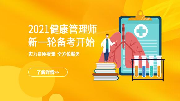 2021年宁夏健康管理师《基础知识》科目特点分析