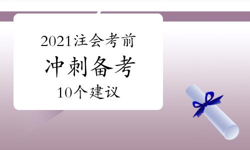 2021年宁夏注会考前冲刺备考10个小建议