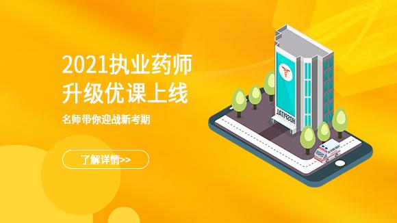 2021年宁夏执业药师报名开始