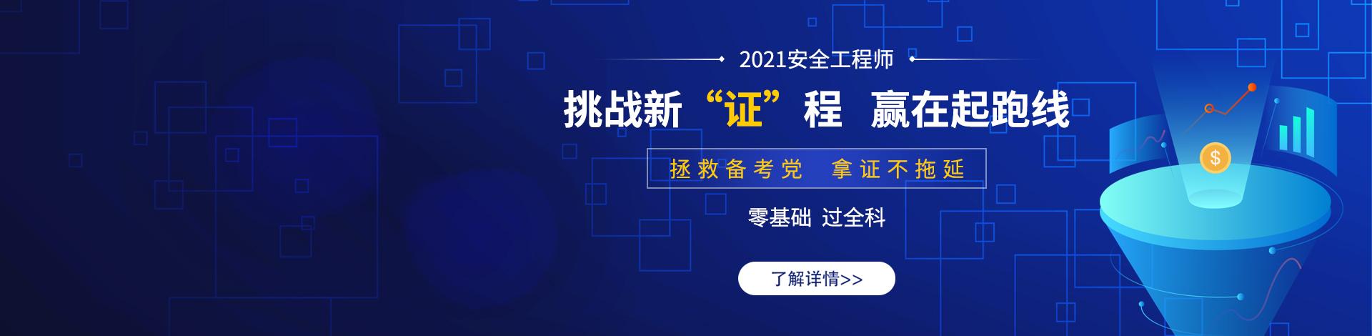 宁夏一些2021年中级注册安全工程师备考经验
