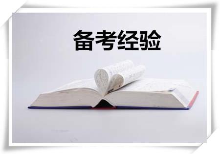 2021年宁夏执业药师考试科目复习顺序