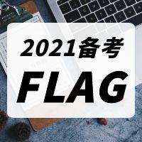 2021年宁夏一级建造师考生在刷题的过程中有什么要注意的?