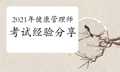 2021年宁夏健康管理师考试经验分享