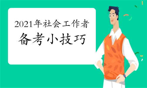 2021年宁夏社会工作者备考小技巧
