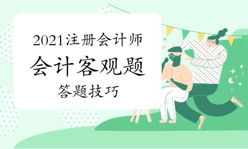 2021年宁夏注册会计师客观题答题技巧你掌握了吗?