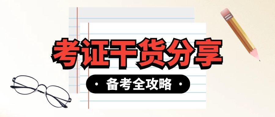 基础不好如何通过2022年宁夏监理工程师考试?