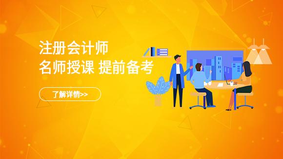 2021年宁夏注册会计师考试各科考点变化