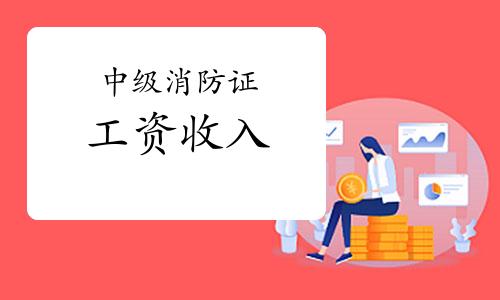 2021年宁夏中级消防证一般工资是多少?
