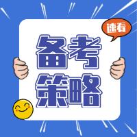 2021年宁夏健康管理师考试技巧大总结!