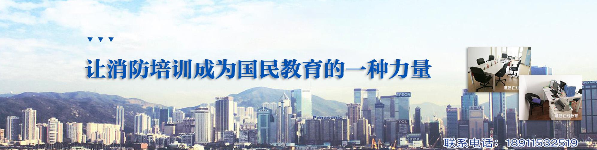 北京消防工程师培训