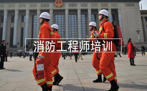 如何选择注册消防工程师培训班