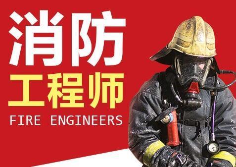 如何选择北京消防注册工程师培训班