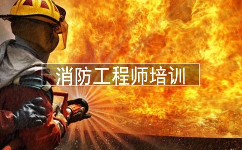 如何选择网上的一级注册消防工程师培训机构