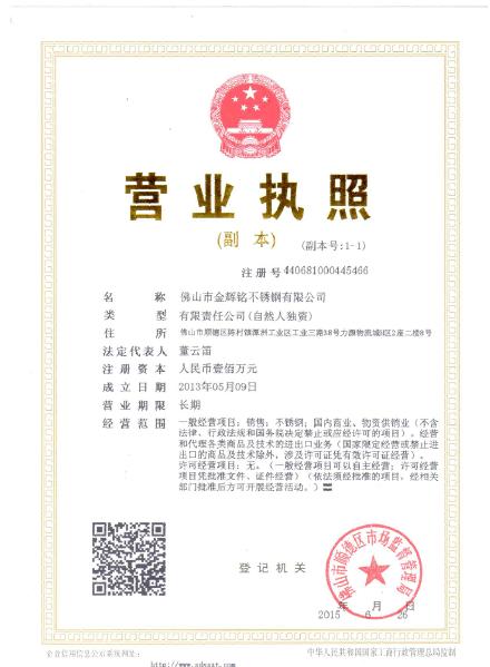 佛山金辉铭不锈钢有限公司湖南长沙办事处组织机构代码证