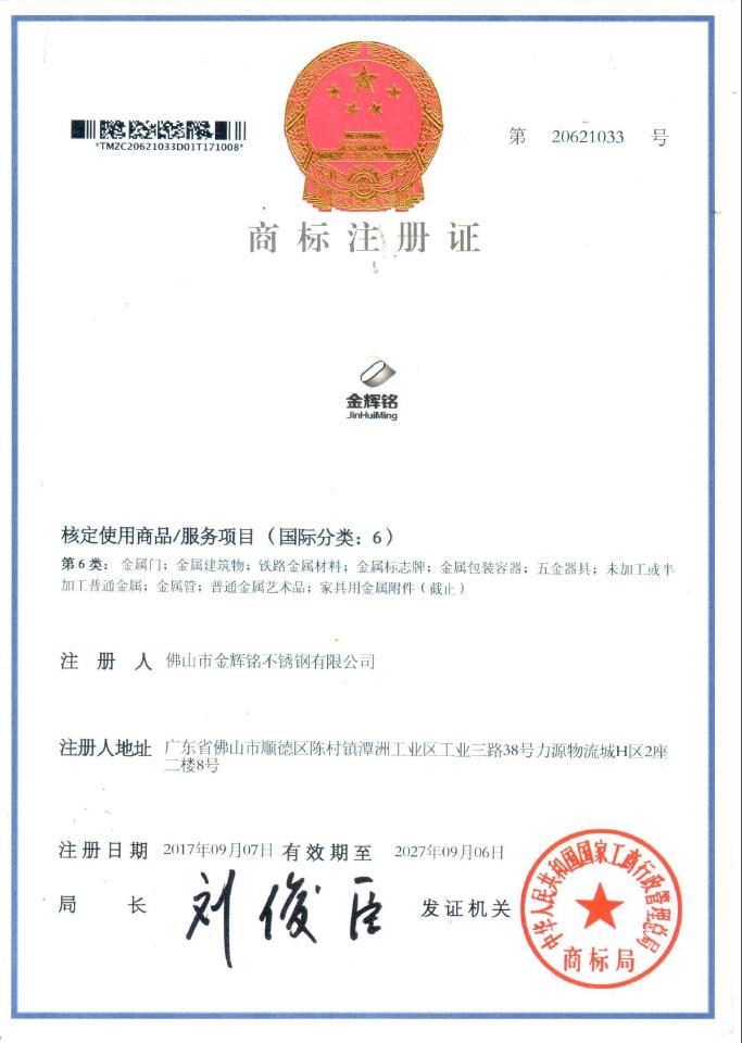 佛山金辉铭不锈钢有限公司湖南长沙办事处商标注册证
