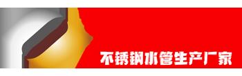 湖南长沙金辉铭不锈钢_Logo