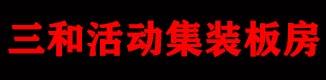 山东三和活动集装板房_Logo
