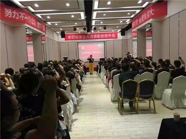 汉中会议策划案例