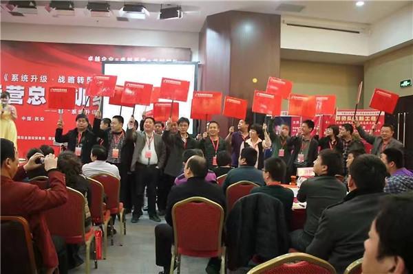 汉中销售会议策划