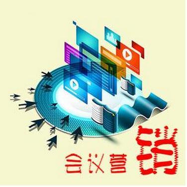 西安会议策划公司分享营销策划的四个核心点