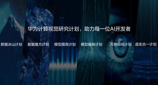 发布华为计算视觉研究计划、助力每一位AI开发者