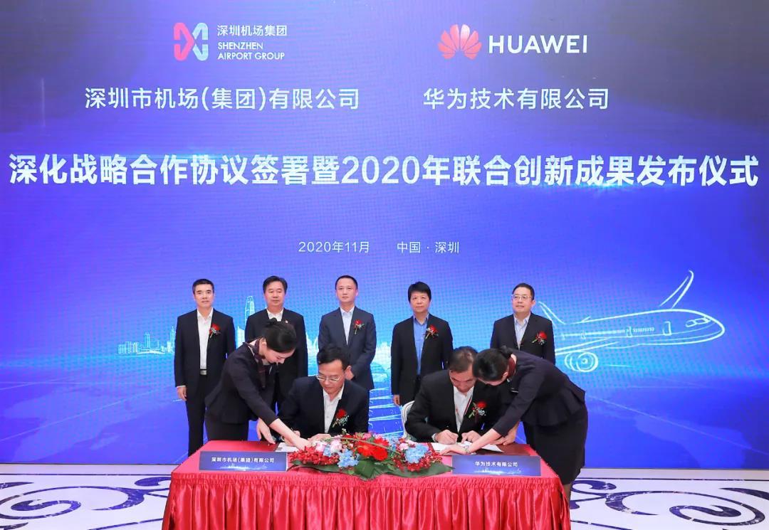 华为与深圳机场合作,打造数字化体验机场