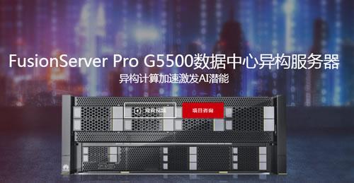 华为G5500数据中心异构服务器产品性能及规格介绍
