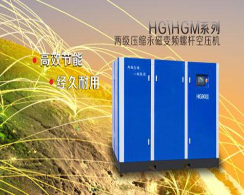 HG、HGM係列兩級壓縮永磁變頻螺杆空壓機