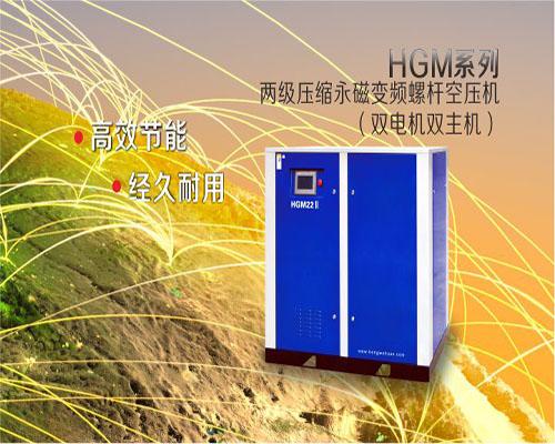 HGM兩級壓縮永磁變頻螺杆空壓機(雙電機雙主機)