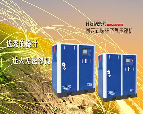 HGM係列固定式螺杆空氣壓縮機