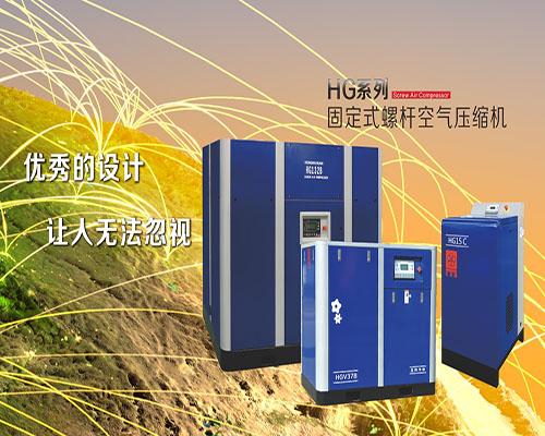 HG係列固定式螺杆空氣壓縮機