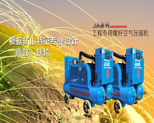 JA係列工程專用螺杆空氣壓縮機