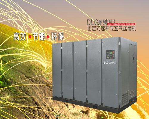 DLG係列低壓固定式螺杆空氣壓縮機
