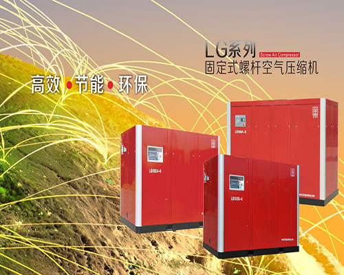 LG係列固定螺杆空氣壓縮機