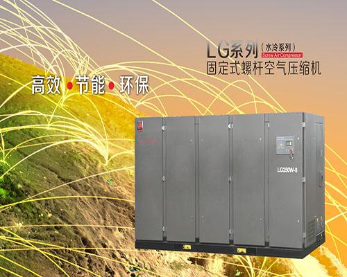 LG係列水冷固定式螺杆空氣壓縮機
