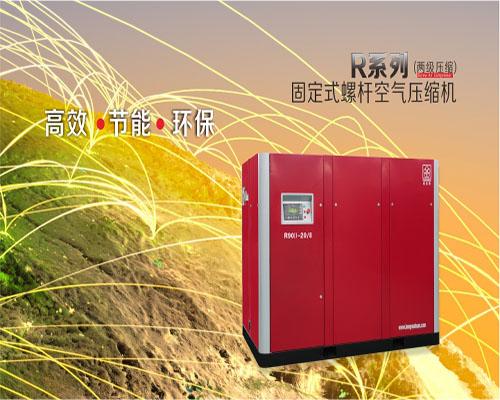 R係列固定式螺杆空氣壓縮機(兩級壓縮)
