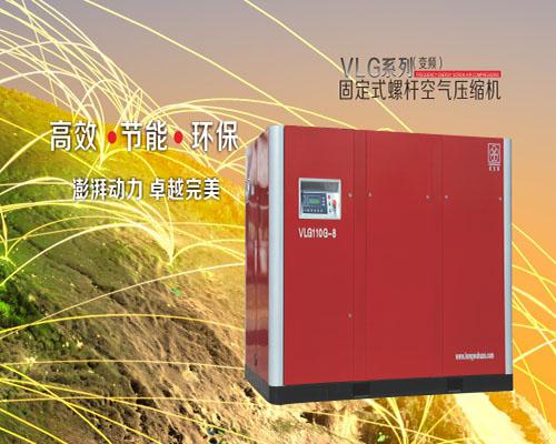 VLG係列變頻固定式螺杆空氣壓縮機